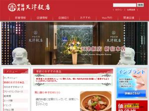 天津飯店本店