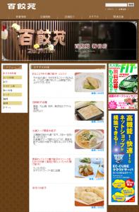 百餃苑 新宿店