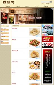 百餃苑 大宮店 天津飯店